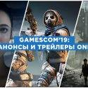 Gamescom 2019: анонсы и трейлеры с Opening Night Live