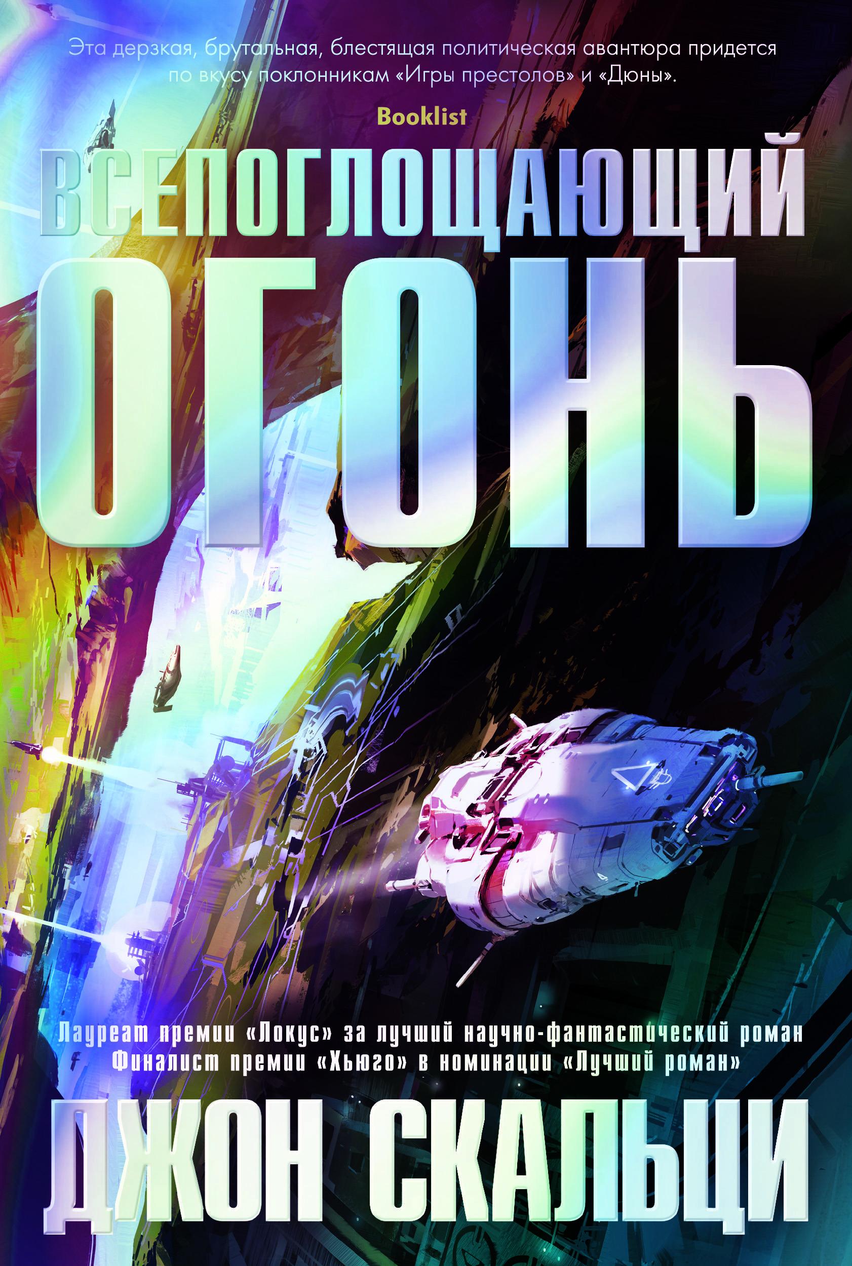 Что почитать: второй том нового Скальци и переиздание психологической фантастики Веркина 2