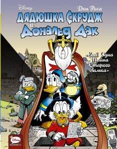 Комиксы: август 2019 года. Фантастика и фэнтези 14
