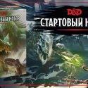 Видео: обзор стартового набора Dungeons&Dragons