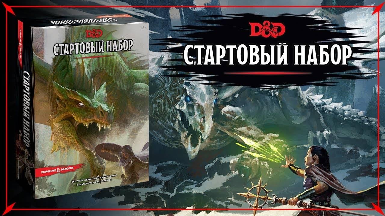 Видео: обзор стартового набора Dungeons & Dragons