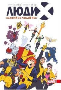 Люди Икс. Худший из Людей Икс: комикс про самого бесполезного героя 3
