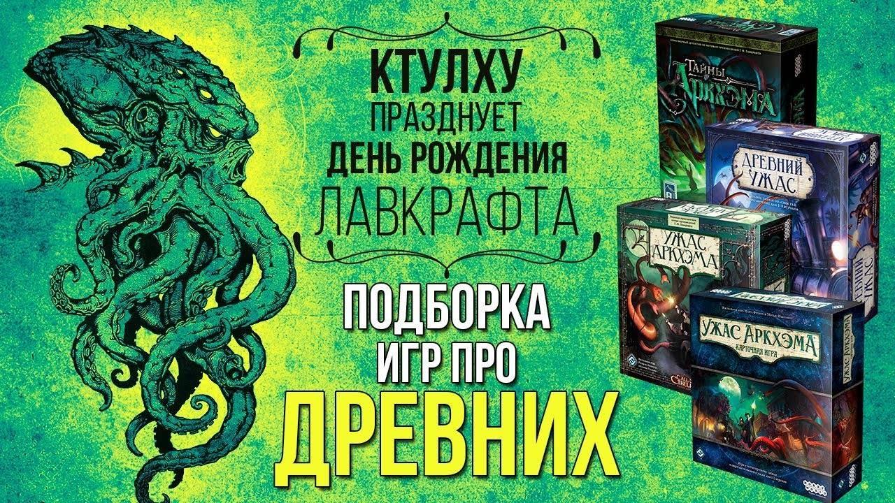 Видео: настольные игры HW по мифам Ктулху