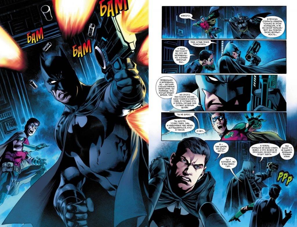 Новые комиксы на русском: супергерои Marvel и DC. Август 2019 23