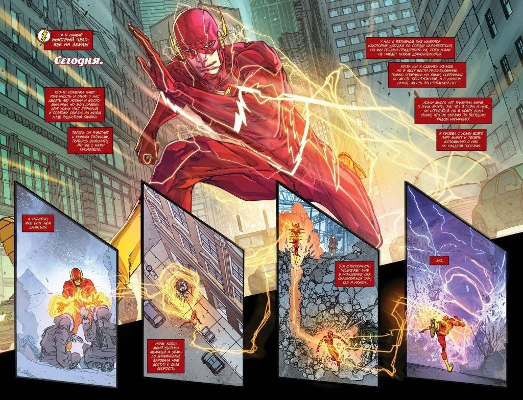Новые комиксы на русском: супергерои Marvel и DC. Август 2019 24
