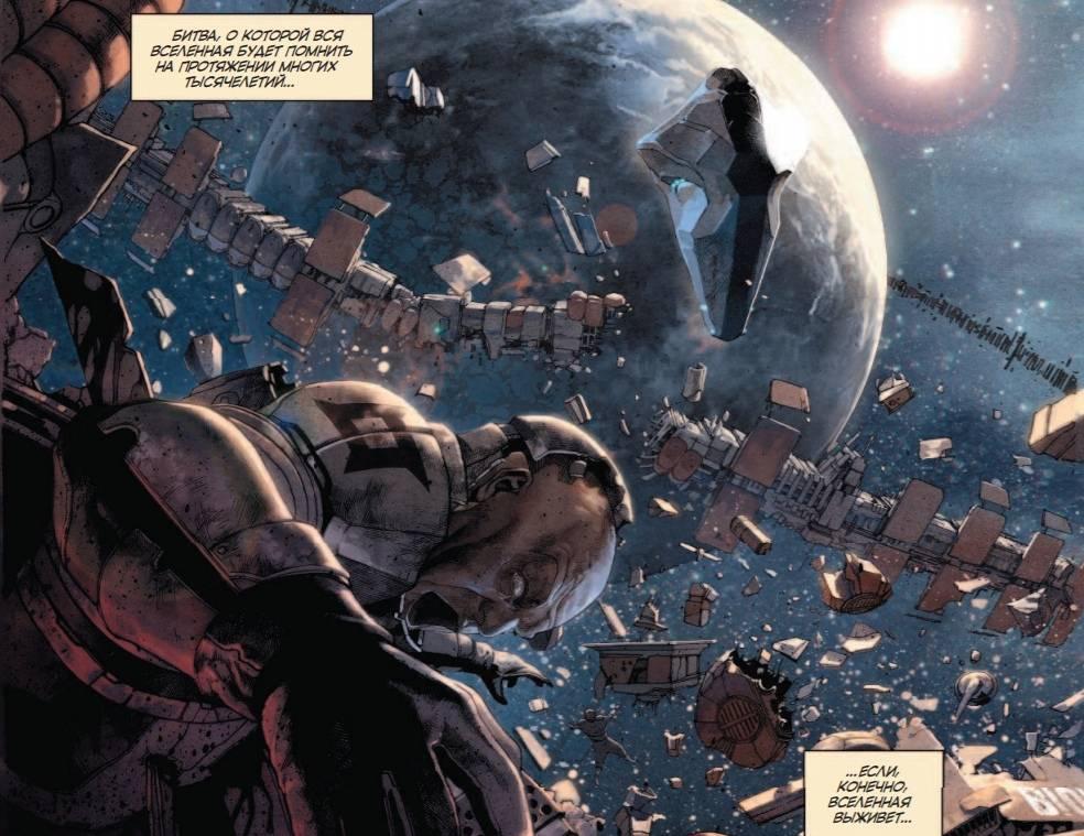 Комиксы: август 2019 года. Фантастика и фэнтези 16