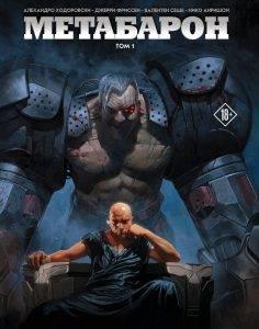 Комиксы: август 2019 года. Фантастика и фэнтези 5