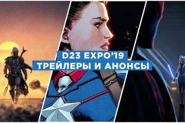 «Мандалорец», «Кеноби», «Мисс Марвел» и «Лунный рыцарь»: что показал Disney на D23 Expo?
