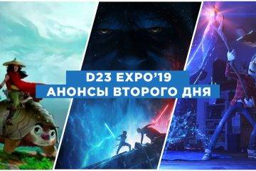 «Душа», «Скайуокер. Восход», «Чёрная пантера 2» и Круэлла: что показал Disney во второй день D23 Expo?
