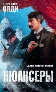 Генри Лайон Олди «Нюансеры»: мистический ретро-детектив о том, что весь мир — театр 3