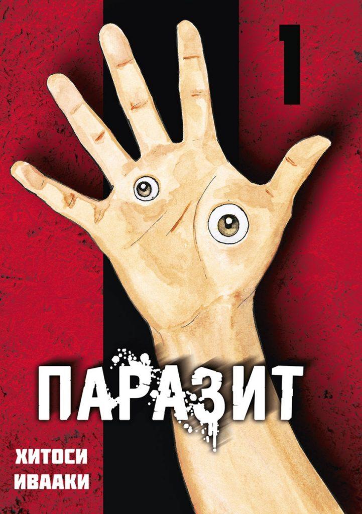 Новая манга на русском: август 2019 8