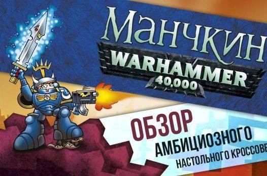 Видео: обзор настольной игры «Манчкин. Warhammer 40,000»