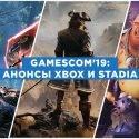 Gamescom 2019: главные анонсы и трейлеры Xbox Inside и Google Stadia