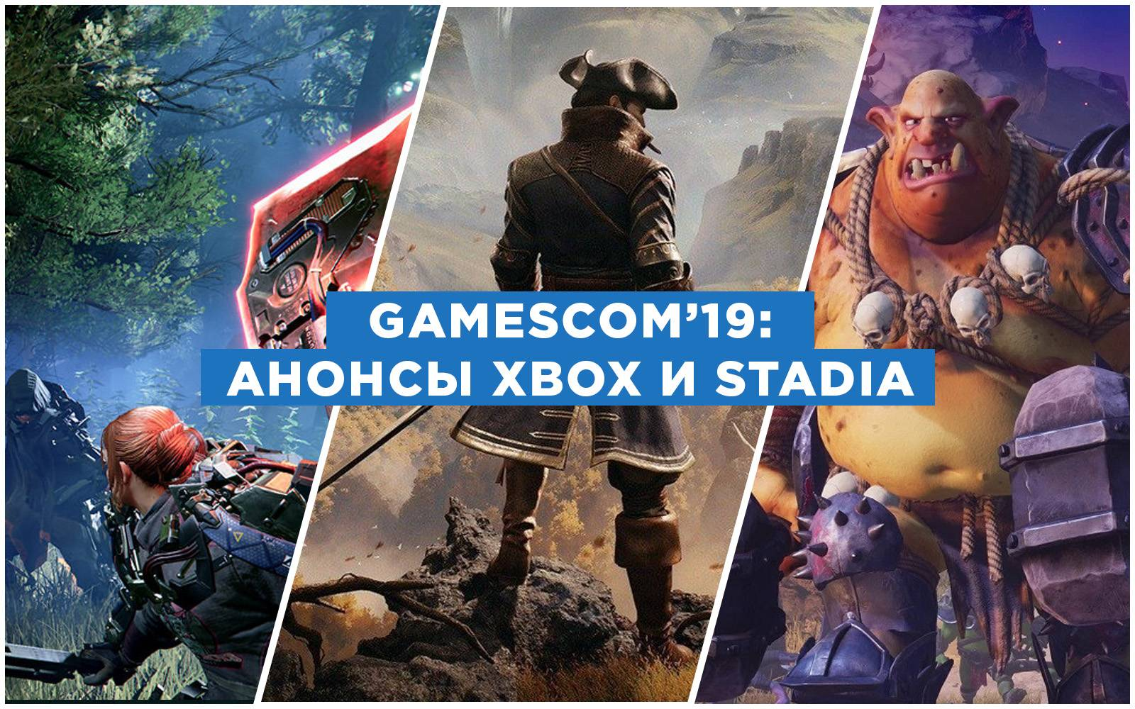 Gamescom 2019: анонсы и трейлеры 2