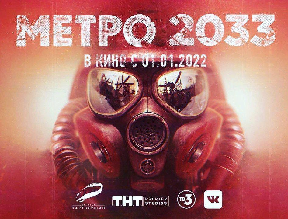 Дмитрий Глуховский анонсировал фильм по «Метро 2033» —при участии ТНТ и ТВ-3