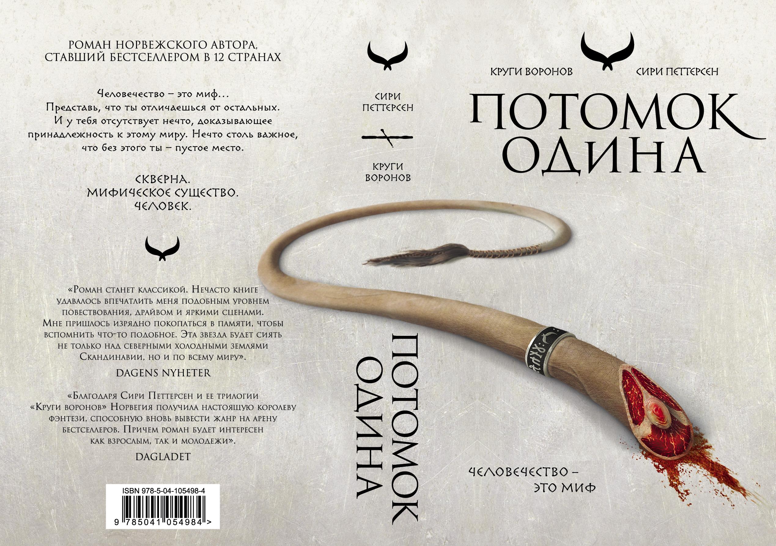 Что почитать: переиздание Клайва Баркера, свежий Джаспер Ффорде и скандинавское фэнтези 2