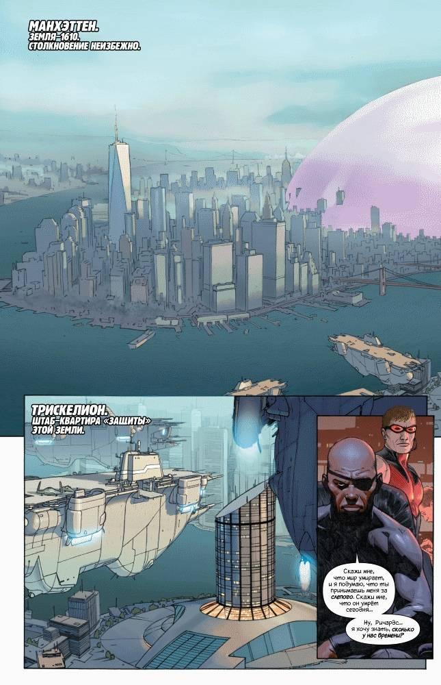 Что почитать из комиксов: переосмысление «Шерлока Холмса» от Геймана и «Секретные войны» Marvel 3