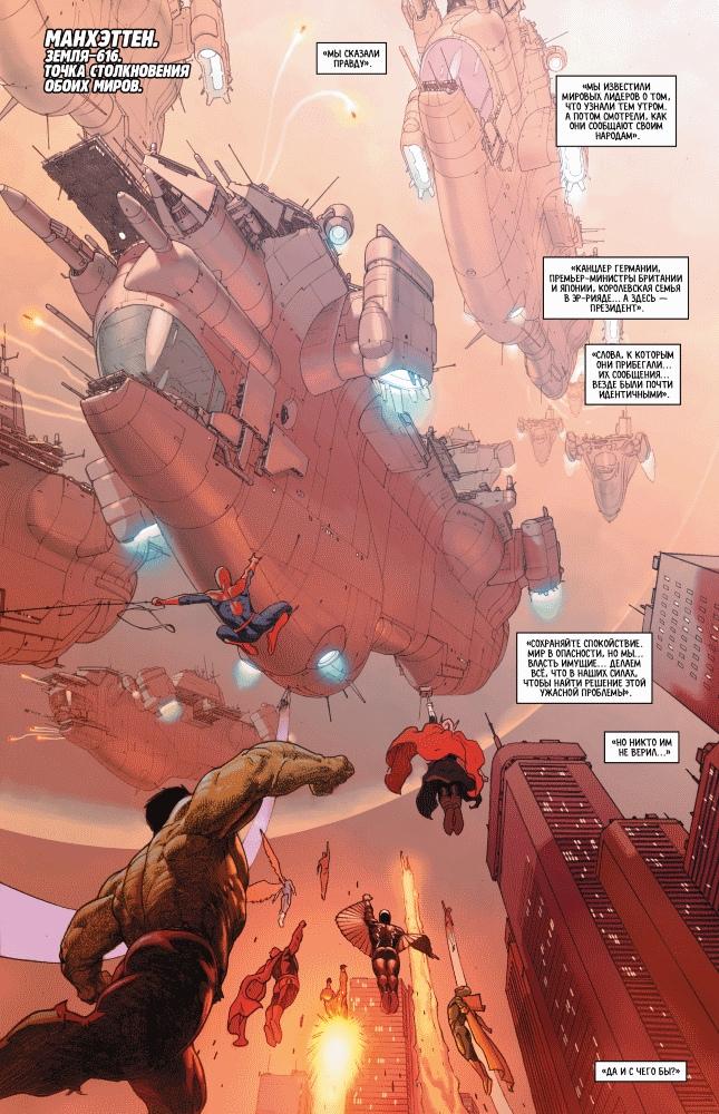 Что почитать из комиксов: переосмысление «Шерлока Холмса» от Геймана и «Секретные войны» Marvel 4