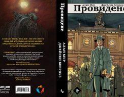 ««Провиденс» Алана Мура: автобиографический постмортем от переводчика