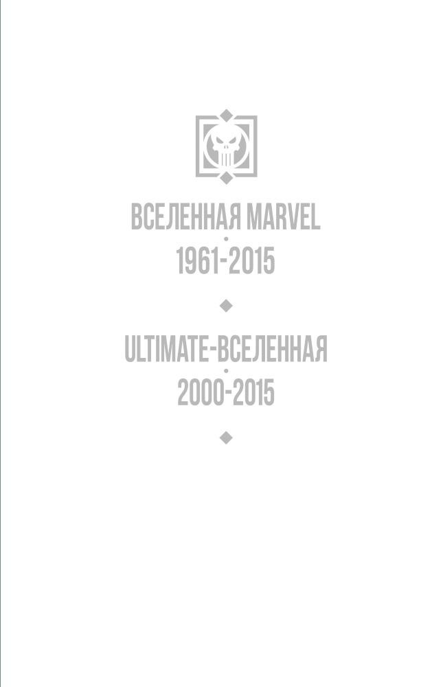Что почитать из комиксов: переосмысление «Шерлока Холмса» от Геймана и «Секретные войны» Marvel 8