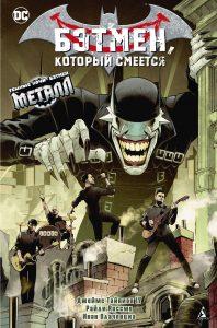 Новые комиксы на русском: супергерои Marvel и DC (и не только!). Сентябрь 2019 2