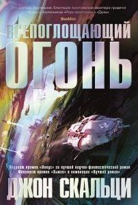 Что почитать из фантастики? Книжные новинки сентября 2019 3