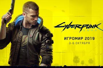 CDPR привезёт на «ИгроМир 2019» Cyberpunk 2077 и продемонстрирует русскую озвучку