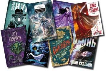 Что почитать из фантастики? Книжные новинки сентября 2019 8