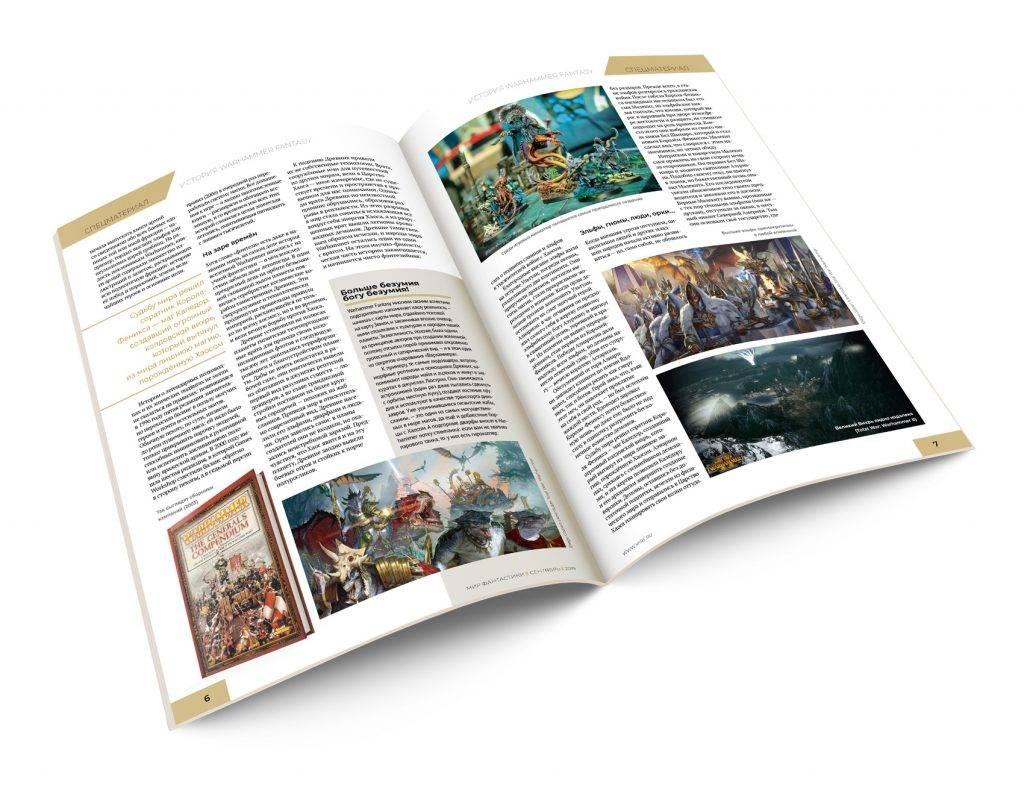 Мир фантастики №191 (Сентябрь 2019) 3