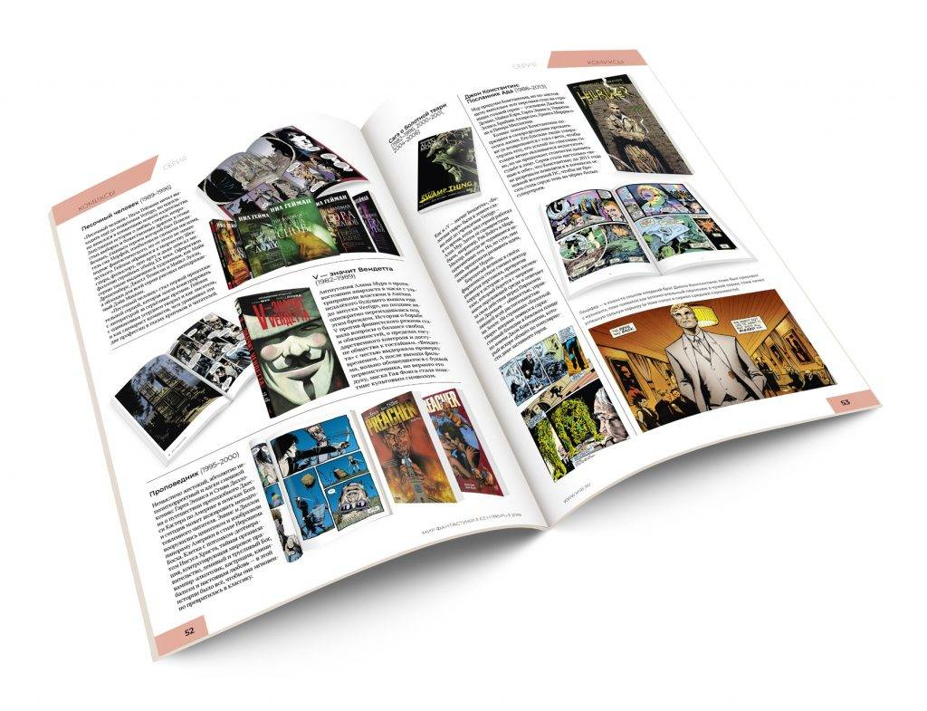 Мир фантастики №191 (Сентябрь 2019) 5