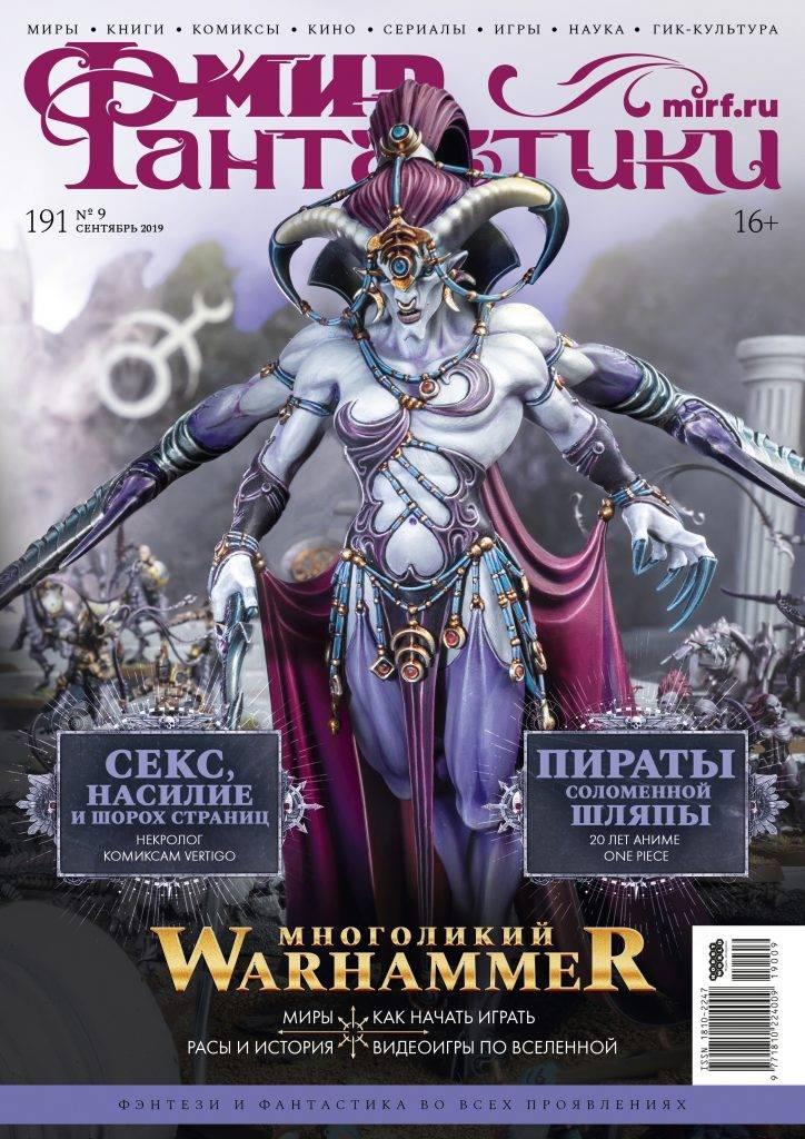 Мир фантастики №191 (Сентябрь 2019)