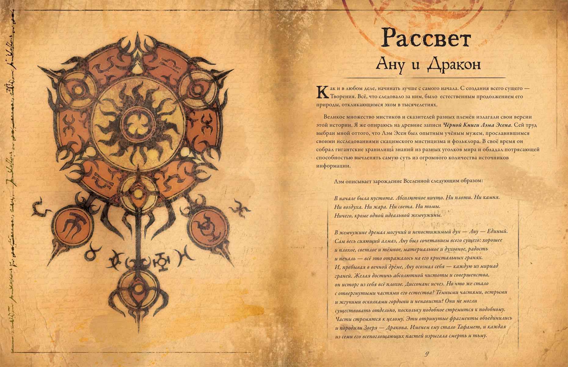 Что почитать: артбуки Blizzard по Diablo и Hearthstone 8
