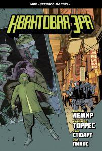 Новые комиксы на русском: супергерои Marvel и DC (и не только!). Сентябрь 2019 6