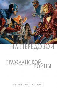 Новые комиксы на русском: супергерои Marvel и DC (и не только!). Сентябрь 2019 8