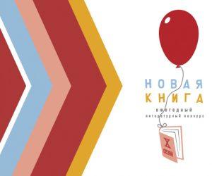 Издательство «Росмэн» подвело итоги X сезона конкурса «Новая книга»