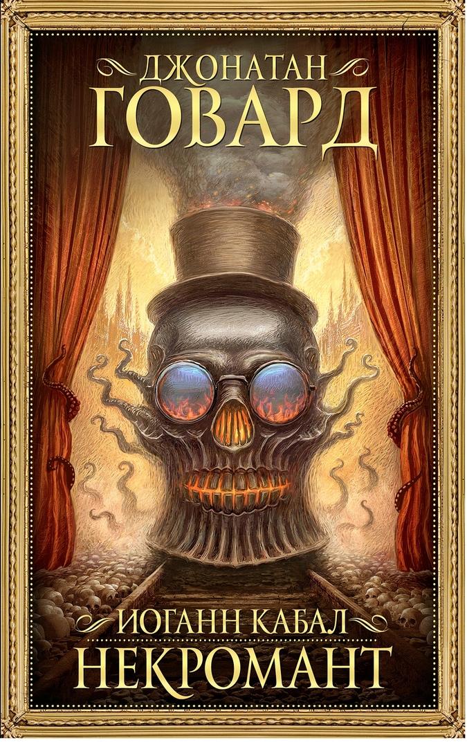 Что почитать: готическое фэнтези о некроманте от Джонатана Говарда и нуарный детектив Джо Р. Лансдейла 1