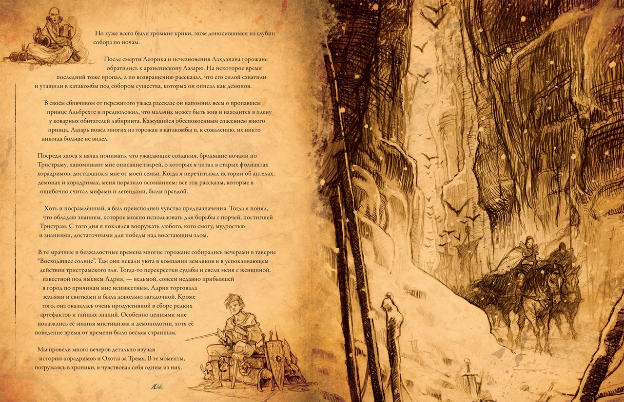Что почитать: артбуки Blizzard по Diablo и Hearthstone 10