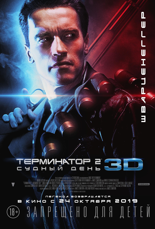 «Вольга»покажет «Терминатора 2: Судный день» с 24 октября в кино 1