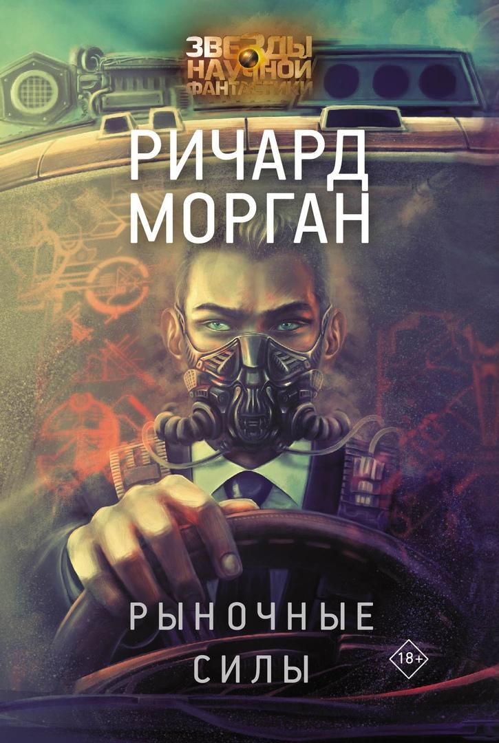 Что почитать: хоррор от автора «Хорошо быть тихоней» и корпоративная фантастика Ричарда Моргана