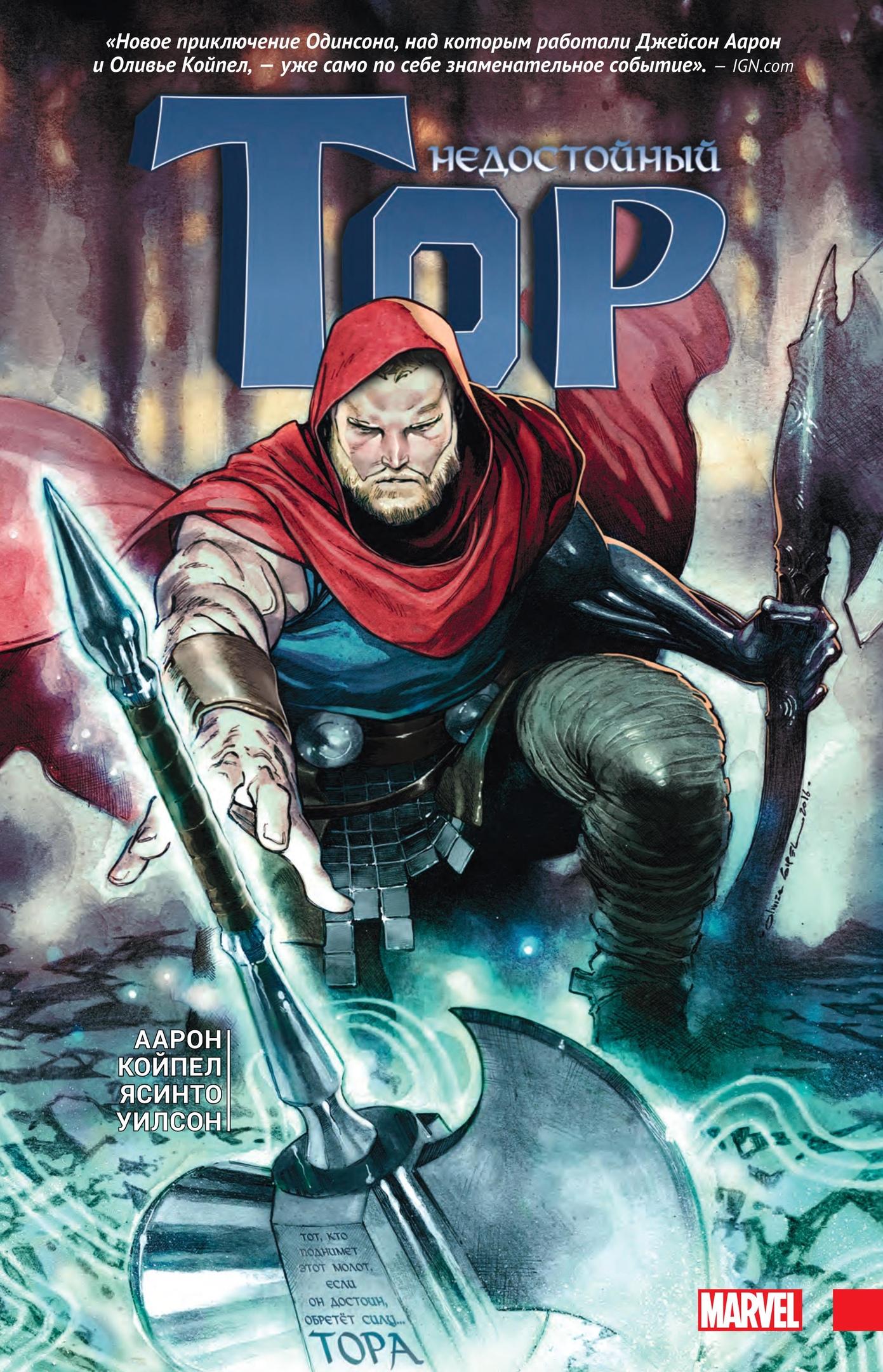 новые комиксы на русском супергерои Marvel и Dc и не