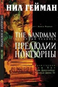 Нил Гейман «Песочный человек»