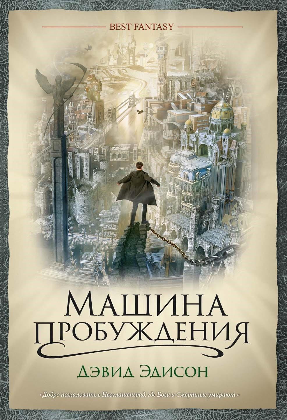 Что почитать: сборник хоррор-рассказов Натана Баллингруда и стимпанк-роман Эдисона 1