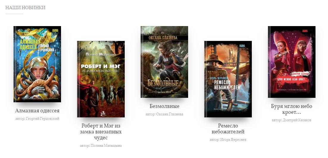 Издательство «Снежный ком»возобновило подписки на печатные и PDF-версии книг