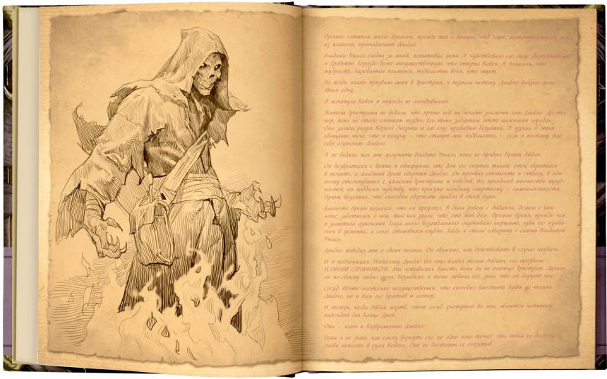 Что почитать: артбуки Blizzard по Diablo и Hearthstone 2