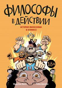 Новые комиксы на русском: фантастика, фэнтези и мистика. Сентябрь 2019. 17