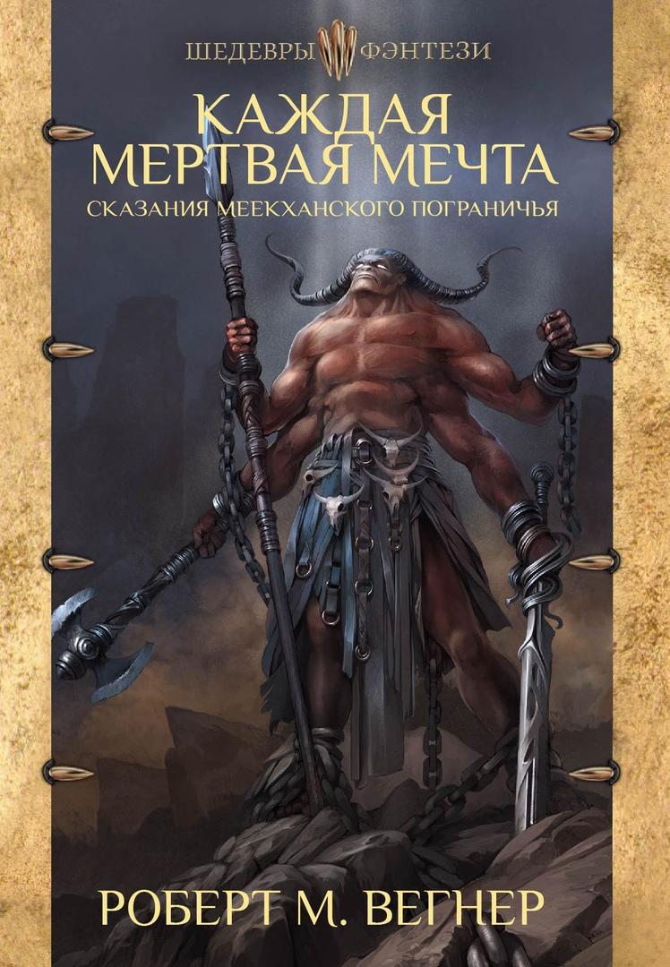 Что почитать: пятый том Меекхана и диковинное нелинейное фэнтези The Ruin of King 3