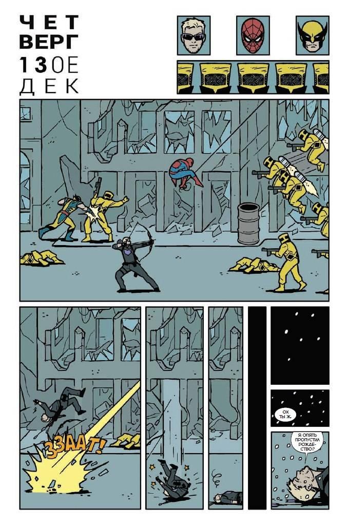 10 комиксов для тех, кто не любит комиксы