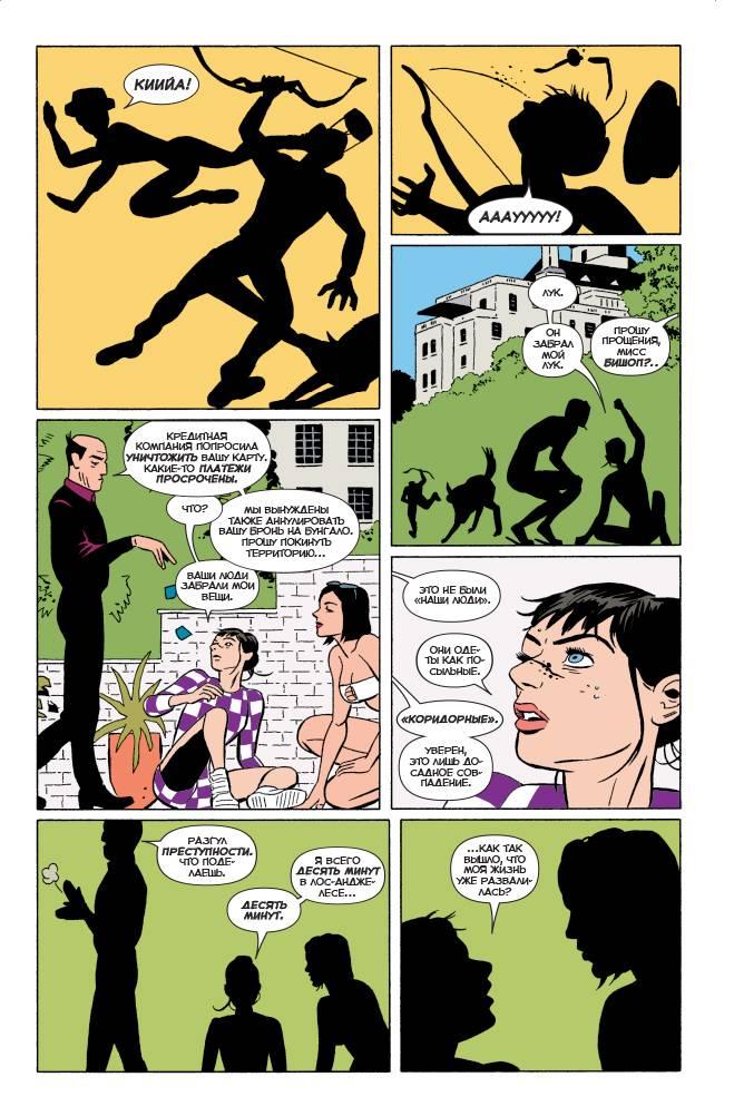 10 комиксов для тех, кто не любит комиксы 1