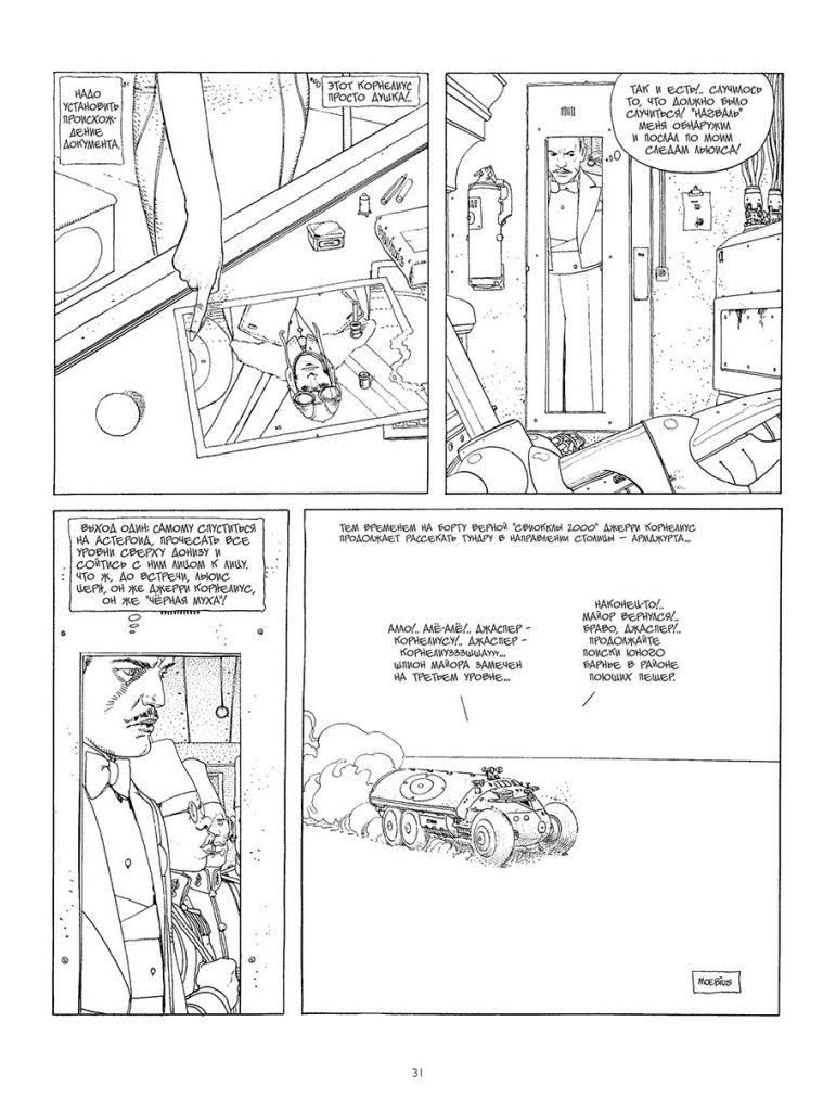 Жан Жиро (Мёбиус) «Герметический гараж»