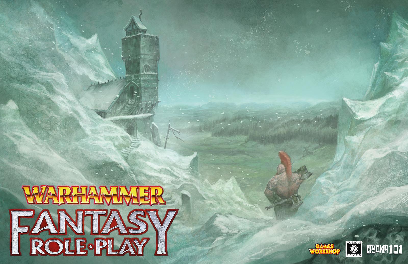 «Студия 101» открыла предзаказ на издание русской версии Warhammer Fantasy RolePlay 4